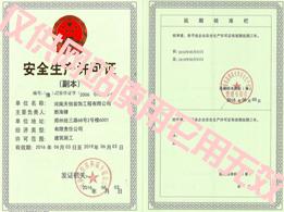河南爱博体育滚球app建筑装饰公司安全生产许可证