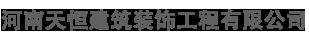 河南爱博体育滚球app建筑装饰工程有限公司