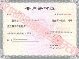 河南爱博体育滚球app建筑装饰公司开户许可证