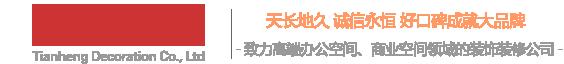 郑州办公室装修公司,河南爱博体育滚球app装饰有限公司